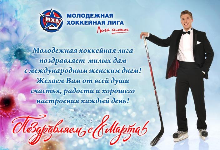 Хоккейные открытки на 8 марта, надписью выставка осенняя