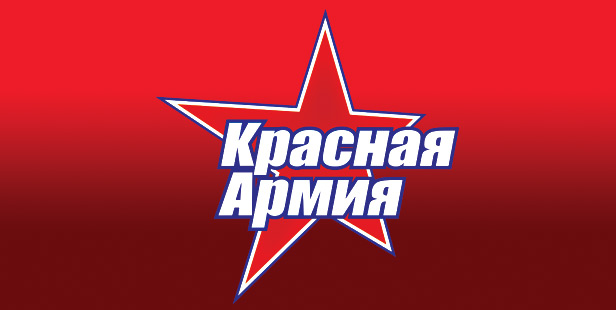 Красная армия хк мвд